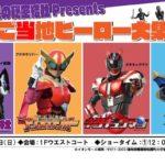 2017年5月28日(日)にイオンモール福岡でヒーローショー『株式会社悪の秘密結社 Presents 福岡ご当地ヒーロー大集合!!』が開催されます。