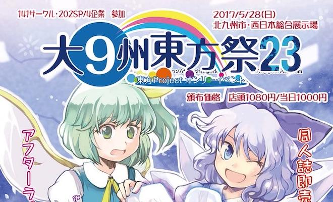 2017年5月28日(日)に福岡県の西日本総合展示場で『大9州東方祭23』が開催されます。