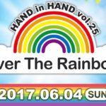 2017年6月4日(日)に福岡県のビブレホールで『HAND in HAND vol.25 〜Over The Rainbow〜』が開催されます。