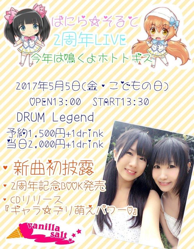 2017年5月5日(金)に福岡県のDRUM Legendで『ばにら☆そると 2周年LIVE』が開催されます。
