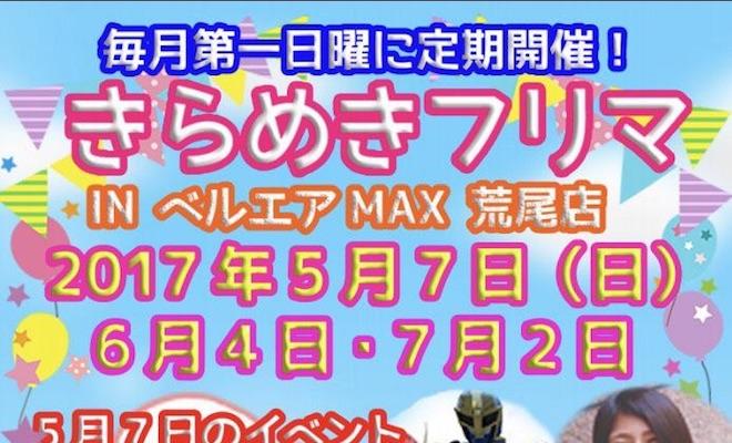 2017年5月7日(日)熊本県のベルエアマックス荒尾店にて「きらめきフリマ」が開催。福岡県中間市ご当地ヒーロー『ナッカマン』によるヒーローショーなどが行われます。