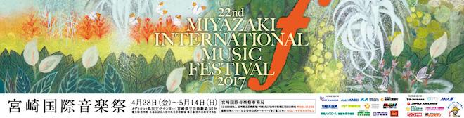 2017年4月28日(金)〜5月14日(日)までの期間中、宮崎県のメディキット県民文化センターほかで『第22回 宮崎国際音楽祭』が開催されます。