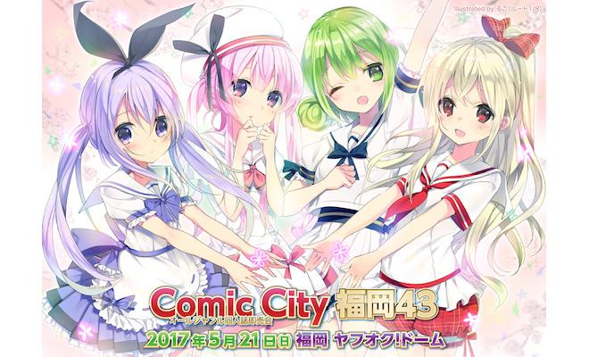 2017年5月21日(日)に福岡ヤフオク!ドームでオールジャンル同人誌即売会『COMIC CITY福岡 43』が開催されます。