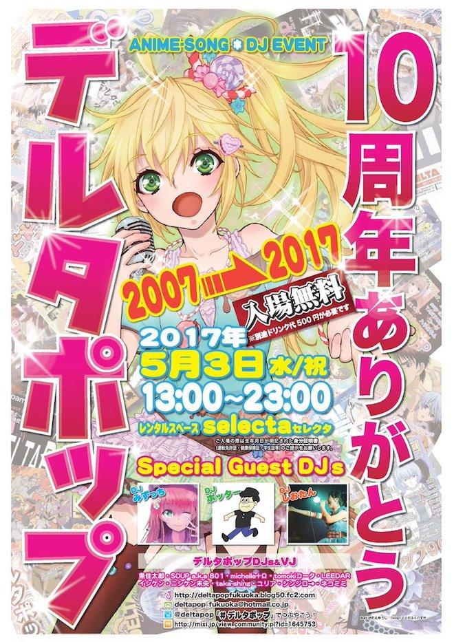 2017年5月3日(水・祝)に福岡県のselectaで『デルタポップ10th』が開催!