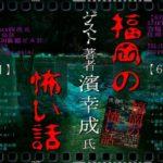 2017年6月24日(土)に福岡県のEarly Believersでリアル怪談ドキュメンタリーイベント『福岡の怖い話』が開催されます。