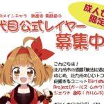 2017年5月7日(日)まで北九州のイイトコを勝手に応援するユニット「Girls Muhoumatsu Project(ガールズ ムホウマツ プロジェクト 通称:ガルムホ)」のオリジナルキャラクター「新道寺 真鼓音(しんどうじ まこと)」の公式コスプレイヤーが募集されることとなりました。