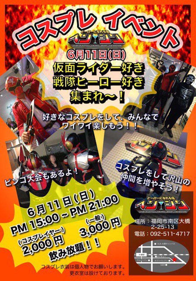 2017年6月11日(日)に福岡県の特撮ヒーローバー『ヘンシン』で飲み放題付きコスプレイベントが開催されます。