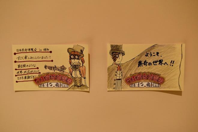 2017年5月10日(水)〜5月16日(火)の期間中、博多マルイで『日本蒸奇博覧会 大巡業 in 博多』が開催されます。