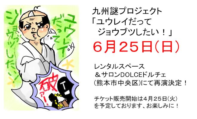 2017年6月25日(日)に熊本県のDolce ( ドルチェ )で体感型謎解きゲーム『ユウレイだってジョウブツしたい!』が開催されます。