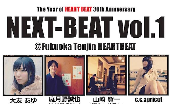 2017年5月13日(土)15:00より福岡天神ハートビートで『NEXT-BEAT VOL.1』が開催されます。