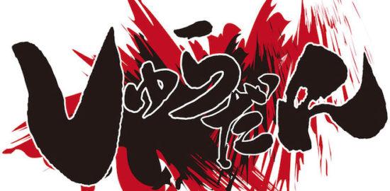 「しゅらだん」は福岡県で開催しているアニソンボカロダンスバトルイベントです。