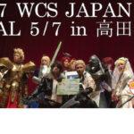 2017年5月7日(日)に東京富士大学二上講堂で『世界コスプレサミット2017』の日本代表選考会決勝戦が開催されます。