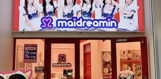 福岡県北九州市のあるあるCity内にあるメイドカフェ『maidreamin』をご紹介します。