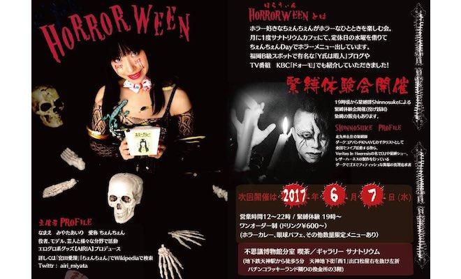 2017年6月7日(水)に福岡県の不思議博物館 分室 サナトリウムで『HORROR WEEN (ほらうぃん)』が開催されます。