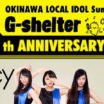 2017年6月17日(土)に那覇G-shelterで『沖縄ロコドルサミットその11』が開催されます。