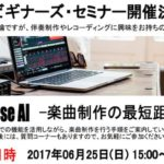 2017年6月25日(日)に島村楽器イオンモール佐賀大和店でDTMビギナーズ・セミナーが開催されます。楽曲制作をはじめ、「歌ってみた」「演奏してみた」などを行ってみたい方へ向けた講座となっています。