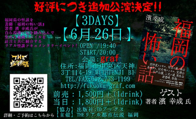 2017年6月26日(月)に福岡県のgrafで「THEリアル都市伝説 福岡」主催、リアル怪談ドキュメンタリーイベント『福岡の怖い話』が開催されます。