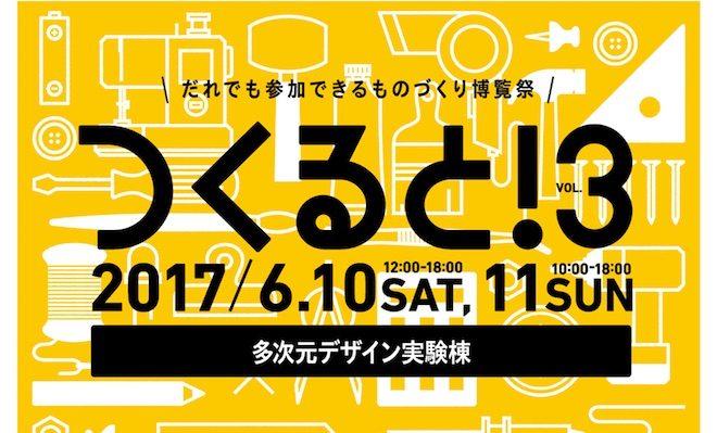 2017年6月10日(土) 、11日(日)に福岡県の九州大学大橋キャンパスで『つくると!だれでも参加できるものづくり博覧祭 vol.3』が開催されます。