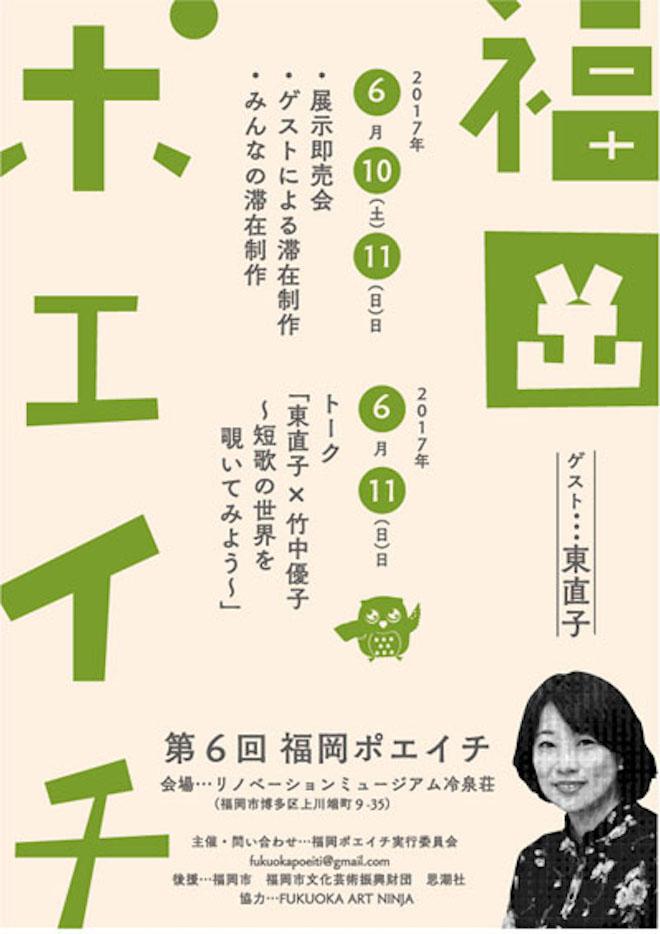 2017年6月10日(土)から11日(日)にかけて、福岡県のリノベーションミュージアム冷泉荘で『第6回福岡ポエイチ』が開催されます。