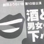2017年6月10日(土)に福岡県のシアターおくんちで劇団ふうらい坊 第10回公演『酒と男女の下心』が開催されます。