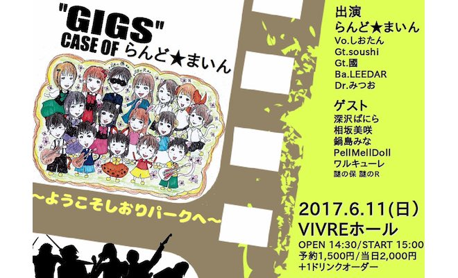 """2017年6月11日(日)にビブレホールで『""""GIGS""""CASE OF らんど★まいん 〜ようこそしおりパークへ〜』が開催されます。"""