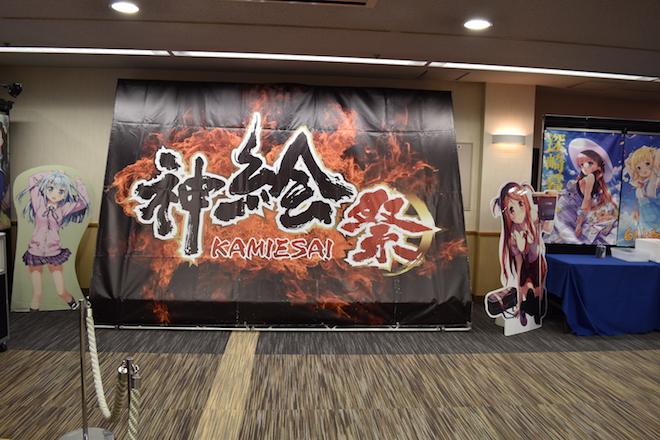 2017年2月3日(金)から2月5日(日)にかけて、福岡ファッションビルのFFBホールで『神絵祭 博多の陣』が開催されました。