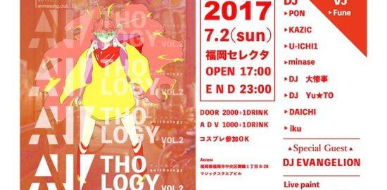 2017年7月2日(日)に福岡セレクタでアニクラ『ANITHOLOGY(アニソロジー) vol.2』が開催!