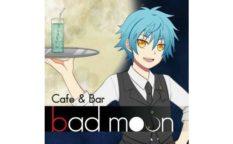 Cafe & Bar badmoon (カフェ&バー バッドムーン)