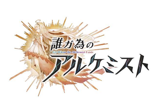 タガタメ-誰ガ為のアルケミスト