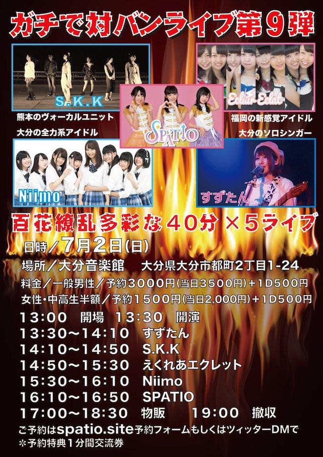 2017年7月2日(日)に大分音楽館で『ガチで対バンライブ第9弾』が開催されます。