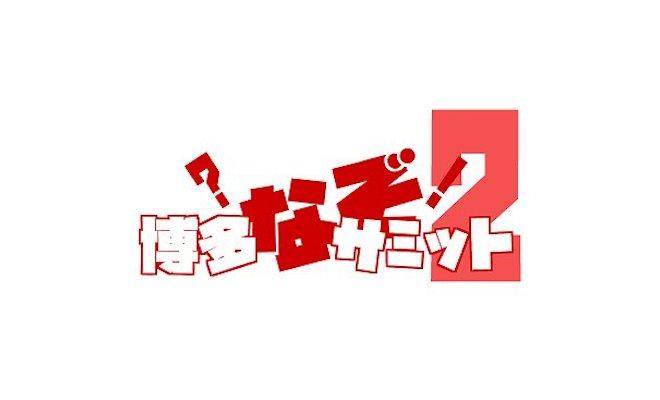 2017年8月27日(日)に福岡県のサンレイクかすやで謎解きイベント『博多なぞサミット2』が開催されます。
