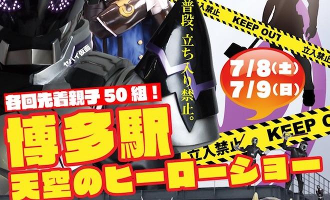 2017年7月8日(土)と9日(日)に福岡県の博多駅で「天空のヒーローショー」が開催されます。
