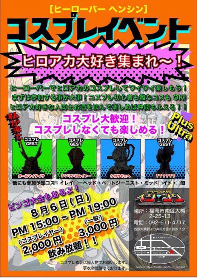 2017年8月6日(日)に福岡県の特撮ヒーローバー『ヘンシン』で飲み放題付きコスプレイベントが開催されます。