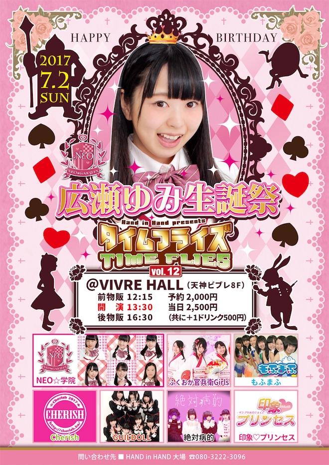 「タイムフライズ vol.12 〜NEO☆学院 広瀬ゆみ生誕祭〜」が2017年7月2日(日)にビブレホールで開催