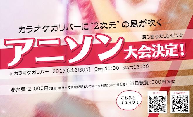 2017年6月18日(日)に佐賀県のカラオケガリバー本庄店で『第3回うたリンピック アニソン大会 in カラオケガリバー』が開催されます。