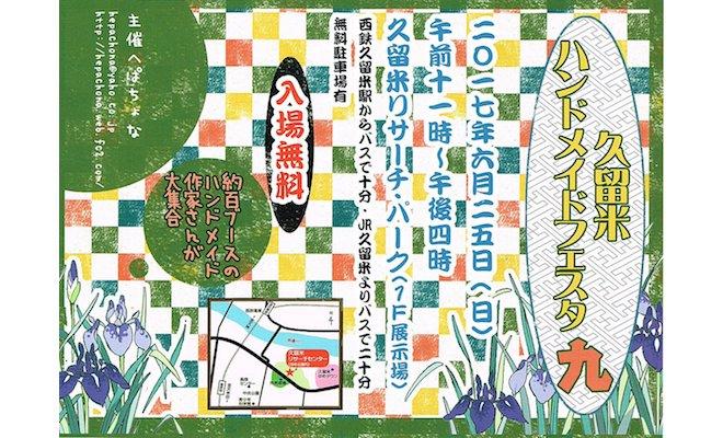 2017年6月25日(日)に福岡県の久留米リサーチ・パークで『久留米ハンドメイドフェスタ九』が開催されます。