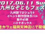 2017年6月11日(日)になぞともカフェ福岡天神店で『九州なぞともフェス』が開催されます。