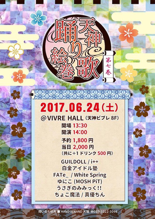 2017年6月24日(土)にビブレホールでガールズライブイベント「天神踊り歌絵巻 第七巻」が開催されます。