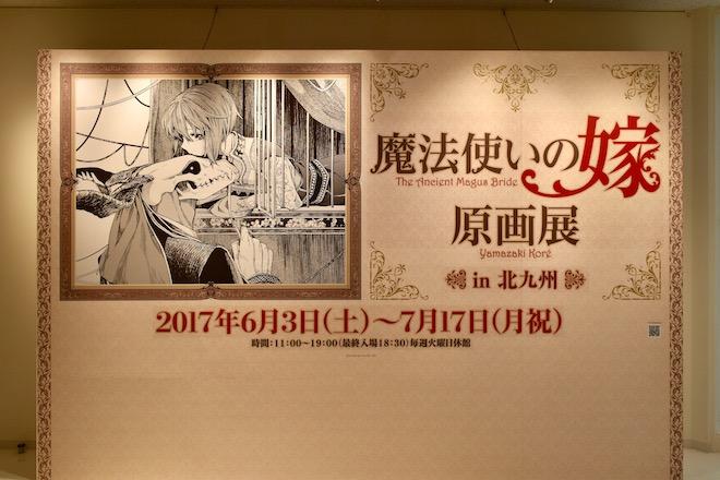 魔法使いの嫁 原画展 北九州市マンガミュージアム