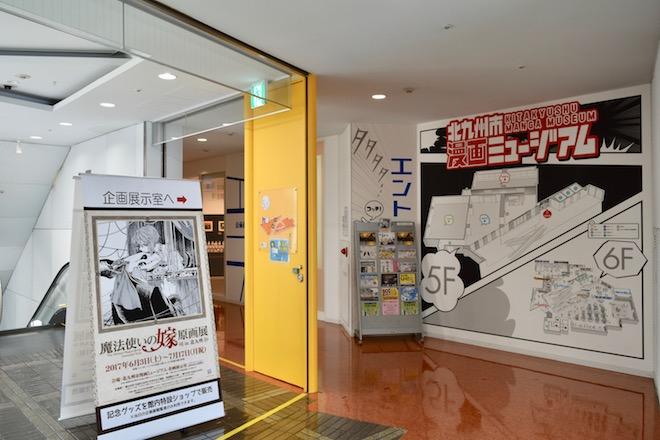 2017年6月3日(土)北九州市漫画ミュージアム