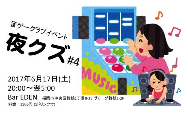 2017年6月17日(土)に福岡県のBar EDENで『夜クズ #4』が開催されます。