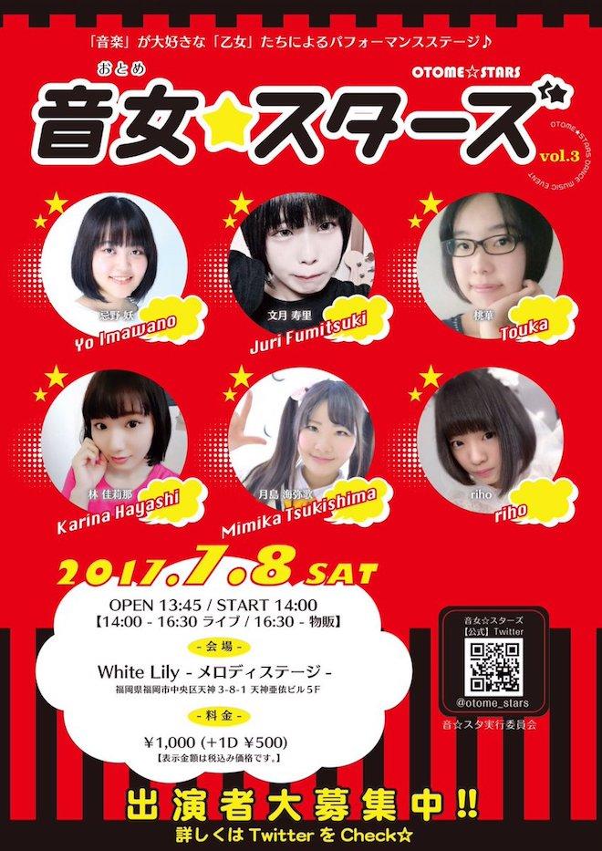 2017年7月8日(土)にWhite Lilyで『音女☆スターズ vol.3』が開催されます。