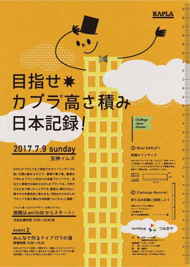 2017年7月9日(日)に福岡県のイムズで、「つみきや」による『目指せ カプラ高さ積み日本記録!』が開催されます。