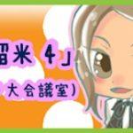 2017年7月9日(日)に福岡県の久留米シティプラザで『ヘパチョナ×久留米4』が開催されます。
