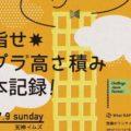 『目指せ カプラ高さ積み日本記録!』が2017年7月9日(日)にイムズで開催