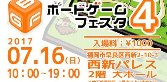 2017年7月16日(日)に福岡県の西新パレスで『ボードゲームフェスタ4』が開催されます。