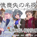 2017年7月22日(土)に福岡県の人狼ベースで「記憶喪失の名探偵 全国オフ会」が開催されます。