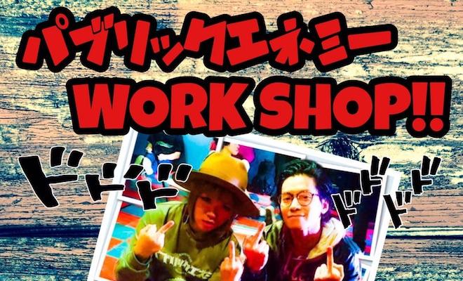 2017年7月23日(日)に福岡県のHIT'S DANCE STUDIOで『パブリックエネミー』ワークショップが開催されます。7月22日(土)の「しゅらだん vol.4」で審査員&ショーを行なったパブリックエネミーによるダンスレッスンとなります。