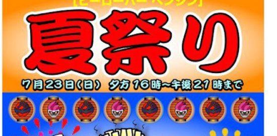 2017年7月23日(日)に福岡県の特撮ヒーローバー『ヘンシン』で夏祭りが開催されます。生ビール、フライドポテト、たこ焼き、水風船、お面、ラムネなど販売予定。店内無料開放で自由に座ることができます。