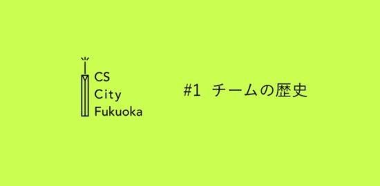 2017年7月28日(金)に福岡県のペパステで「CS City Fukuoka #1」が開催されます。